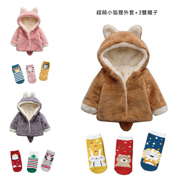 【限量超級福袋】 超萌小狐狸外套+3雙襪子.只要$388