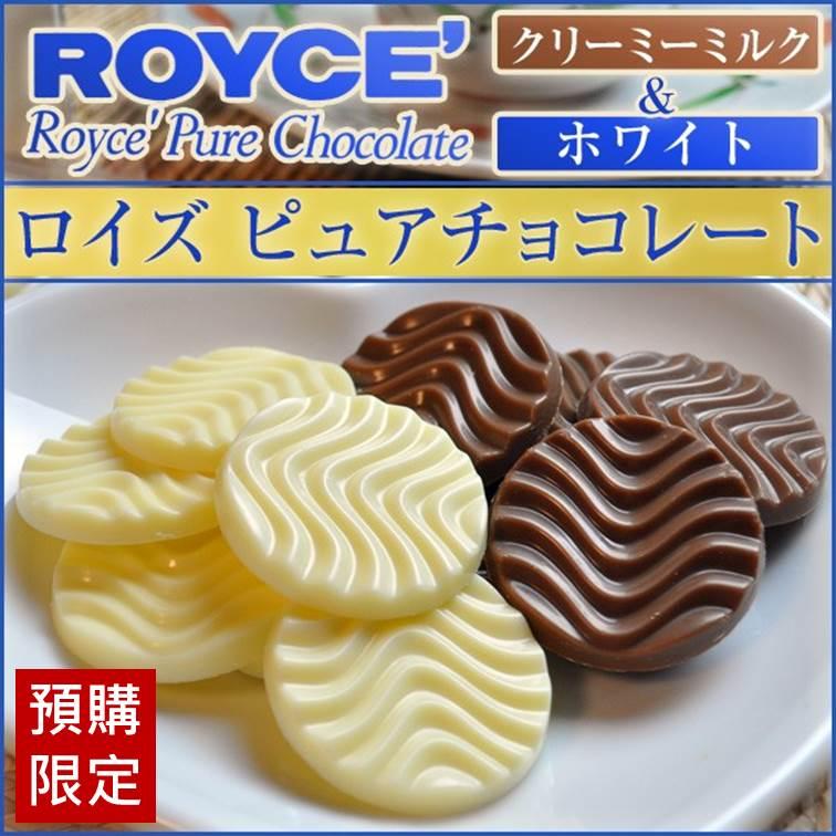【ROYCE】波浪巧克力片40入(純黑  /  黑白雙色牛奶)=備貨天數約10個工作日 3.18-4 / 7店休 暫停出貨 1