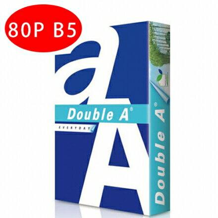 【Double A 影印紙】Double A 80P B5 多功能紙 (5包/箱)