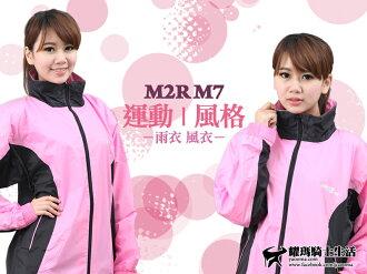 M2R雨衣 兩截式風雨衣 | M-7 / M7-運動風格兩件式雨衣 粉| 可當風衣【輕量.休閒】『耀瑪騎士生活機車部品』