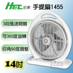 【億禮3C家電館】宏興1455箱扇.馬達保固5年.台灣製造