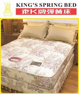 老K牌彈簧床-茱麗安特系列-單人床墊-3.5*6.2