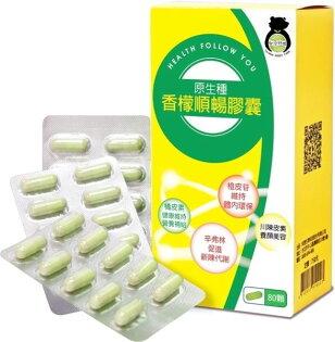 原生種香檬順暢膠囊80粒