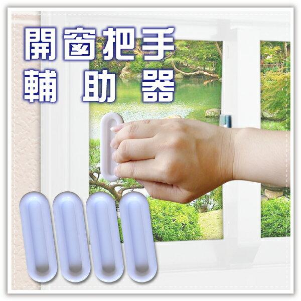 【aife life】開窗把手輔助器-4入/開窗輔助器/櫥櫃玻璃門窗助開器/窗戶把手/櫥櫃把手