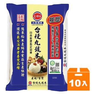 三好米 台梗九號米 2.2kg (10入)/箱