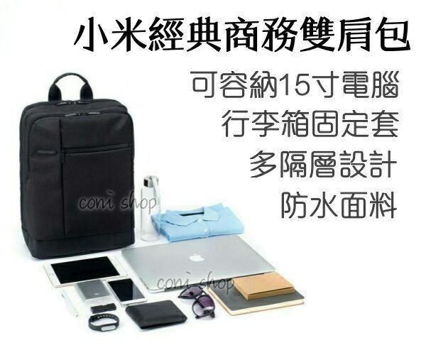 <br/><br/> 【coni shop】小米經典商務雙肩包 公事包 筆電包 都市休閒胸包 後背包 行李箱 單肩包 手機包 防潑水<br/><br/>