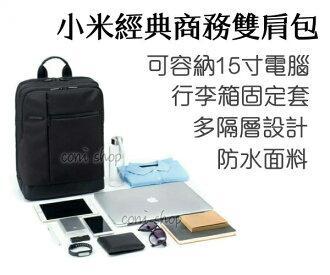 【coni shop】小米經典商務雙肩包 公事包 筆電包 都市休閒胸包 後背包 行李箱 單肩包 手機包 防潑水