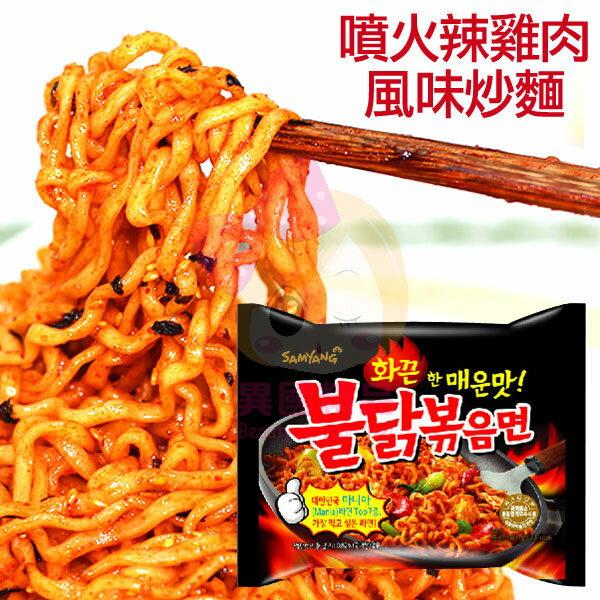 韓國 噴火辣雞肉風味炒麵 泡麵( 單包)【特價】§異國精品§