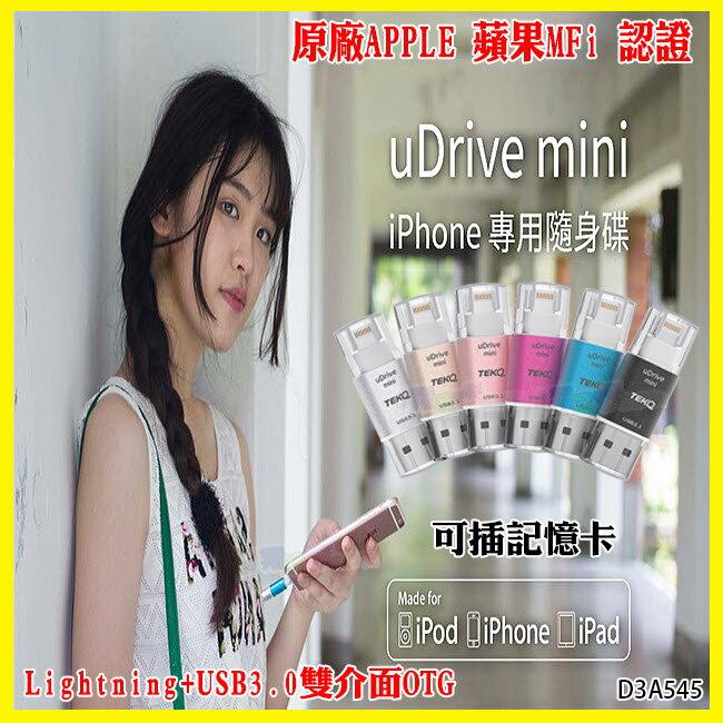 uDrive mini Apple蘋果原廠MFi認證OTG隨身碟 記憶卡 讀卡機 2018 New ipad air mini Pro iPhone X XR XS max 6s 7 8 plus i