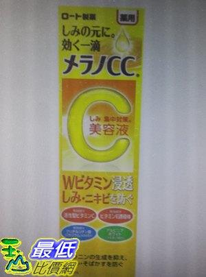 [COSCO代購 如果售完謹致歉意] W117438 Melano CC 高純度維他命C亮白精華 20 公克 2 入