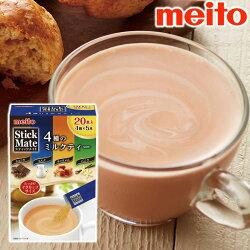 【Meito名糖】StickMate 4種類綜合奶茶即溶沖泡粉 20入(110g) 巧克力/原味牛奶/焦糖/香草 日本進口三合一 3.18-4/7店休 暫停出貨