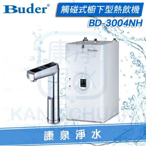 康泉淨水:◤免費安裝◢Buder普德櫥下型二溫加熱器熱飲機飲水機(BD3004-NH)搭配歐式雙溫觸碰式龍頭~安全防燙設計