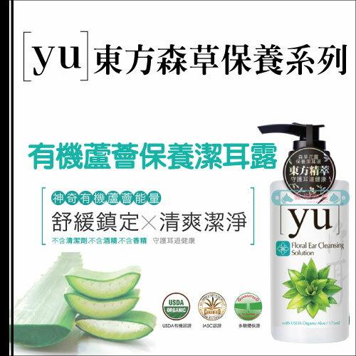 +貓狗樂園+ YU|東方森草。有機蘆薈保養潔耳液。175ml|$300 - 限時優惠好康折扣