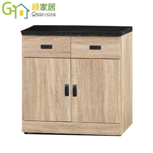 【綠家居】杜納時尚2.7尺雲紋石面餐櫃收納櫃