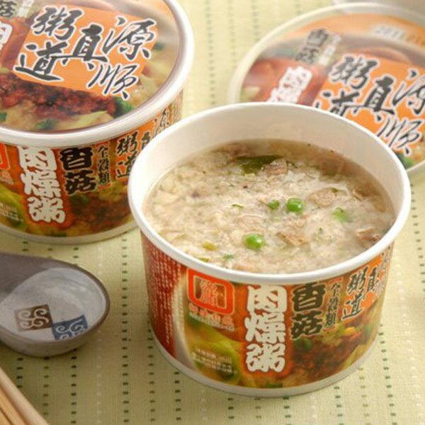 源順.真粥道香菇肉燥粥(60g/碗*3入