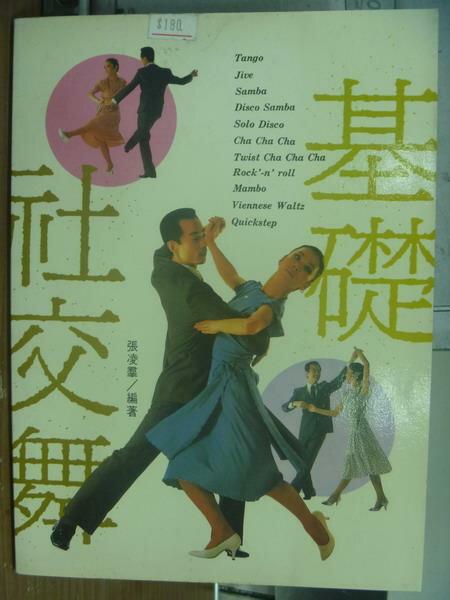 【書寶二手書T1/體育_PLC】基礎社交舞