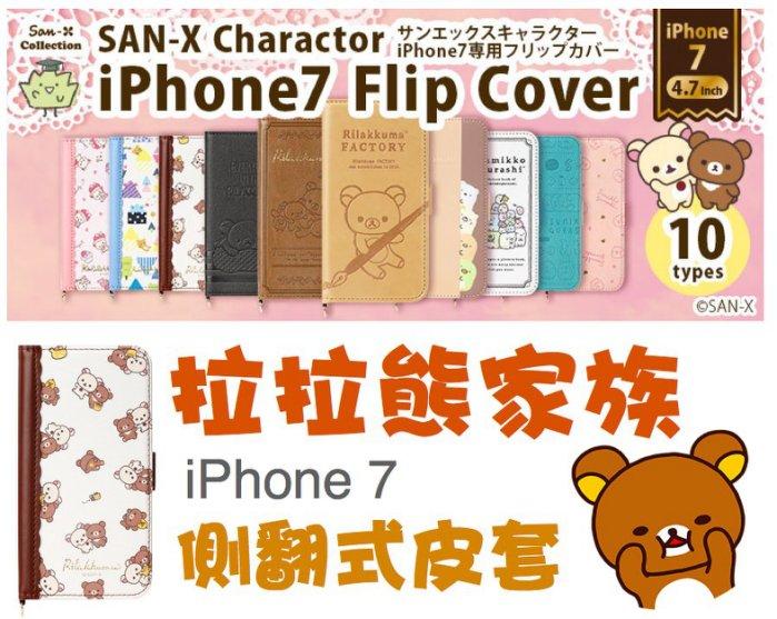 PGA iJacket San-X iPhone 7 4.7吋側翻皮套系列 手機殼 懶懶熊 拉拉熊 角落生物