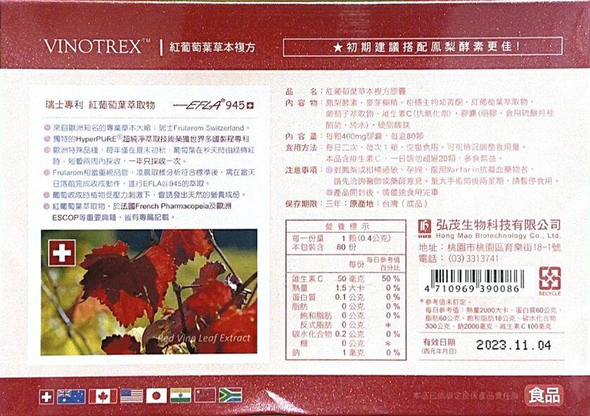 (瑞士專利)紅葡萄葉草本複方膠囊 80粒/盒