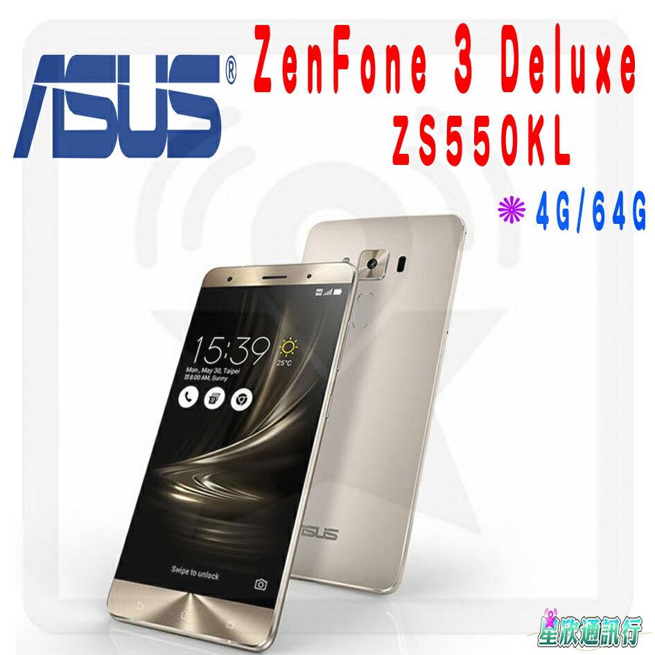 【星欣】ZenFone 3 Deluxe ZS550KL 4G/64G 5.5吋 雙卡雙待 直購價