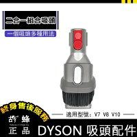 戴森Dyson無線吸塵器推薦到現貨 Dyson 原廠 V7 V8 V10 可用 二合一 組合式吸頭 戴森無線手持吸塵器就在全球購推薦戴森Dyson無線吸塵器