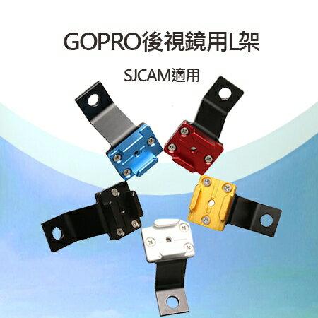 "GOPRO後視鏡用L架SJCAM適用""正經800"""