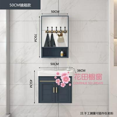 浴櫃 輕奢浴室櫃組合鋁現代簡約小戶型鏡櫃衛生間洗漱洗手台臉盆櫃