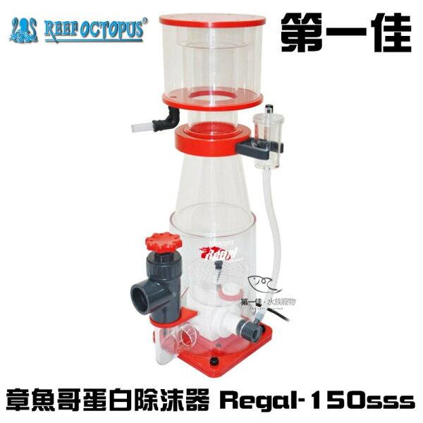 [第一佳水族寵物]REEFOCTOPUS章魚哥RegalDCskimmers(Regal-150sss)蛋白除沫器免運
