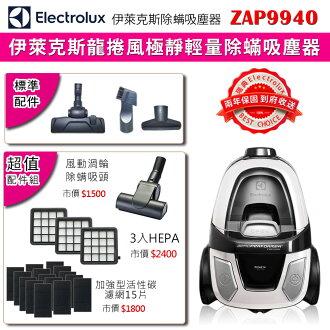 【2號組合餐】Electrolux 伊萊克斯龍捲風極靜輕量除螨吸塵器 ZAP9940【風動渦輪除螨吸頭+HEPA濾網*3+15片活性碳濾網】
