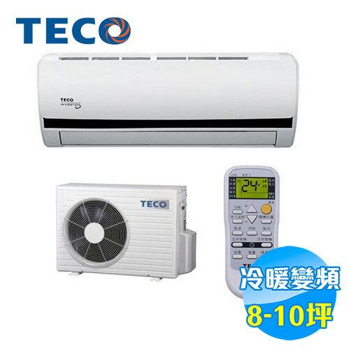 東元 TECO 變頻 冷暖 ㄧ對一 分離式冷氣 MA-BV63IH / MS-BV63IH