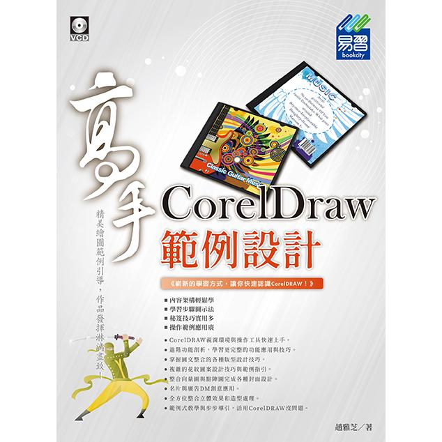 CorelDraw 範例設計 高手 | 拾書所