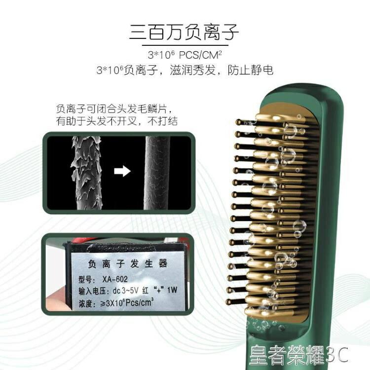 618限時搶購 負離子直髮梳 新款無線充電負離子直髮梳 便攜式直髮器  8號時光