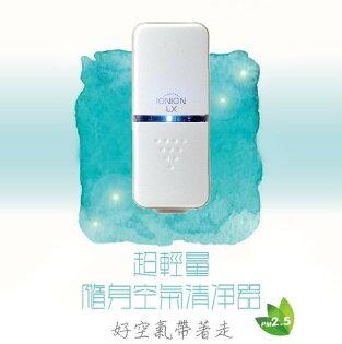 日本IONIONLX超輕量個人隨身空氣清淨機(第三代壽司機)加贈黑人專業護齦抗敏感牙膏120g