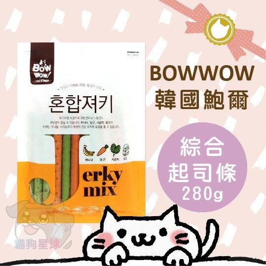 貓狗星球 韓國BOWWOW鮑爾 綜合起司條 280g.