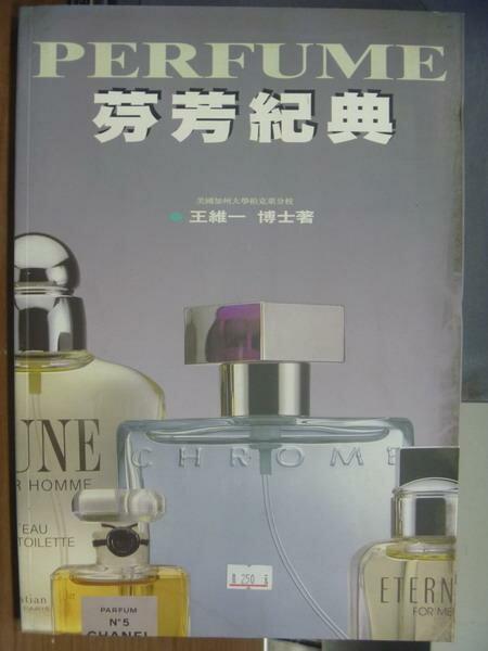 【書寶二手書T6/收藏_PLM】Perfume芬芳紀典_1997年_原價880