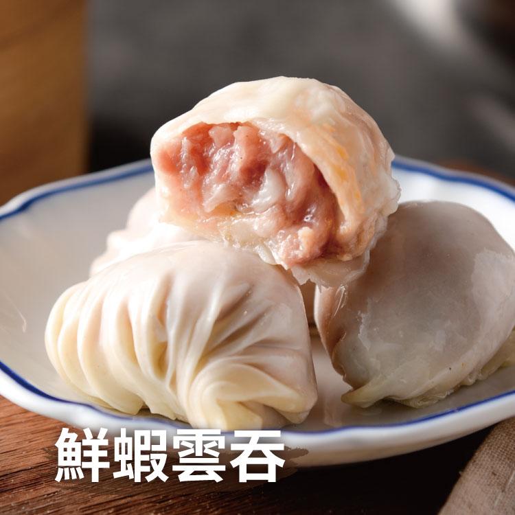 【春囍】鮮蝦雲吞 10顆/盒 ★新鮮美味的上等豬肉及鮮蝦仁,觸動你舌尖上的味蕾,讓你回味無窮