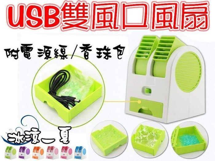 新款第二代辦公室聖品 芳香 雙風口 轉動式 可攜式 USB風扇 涼風扇 小風扇 迷你風扇 無葉風扇 電風扇 桌扇