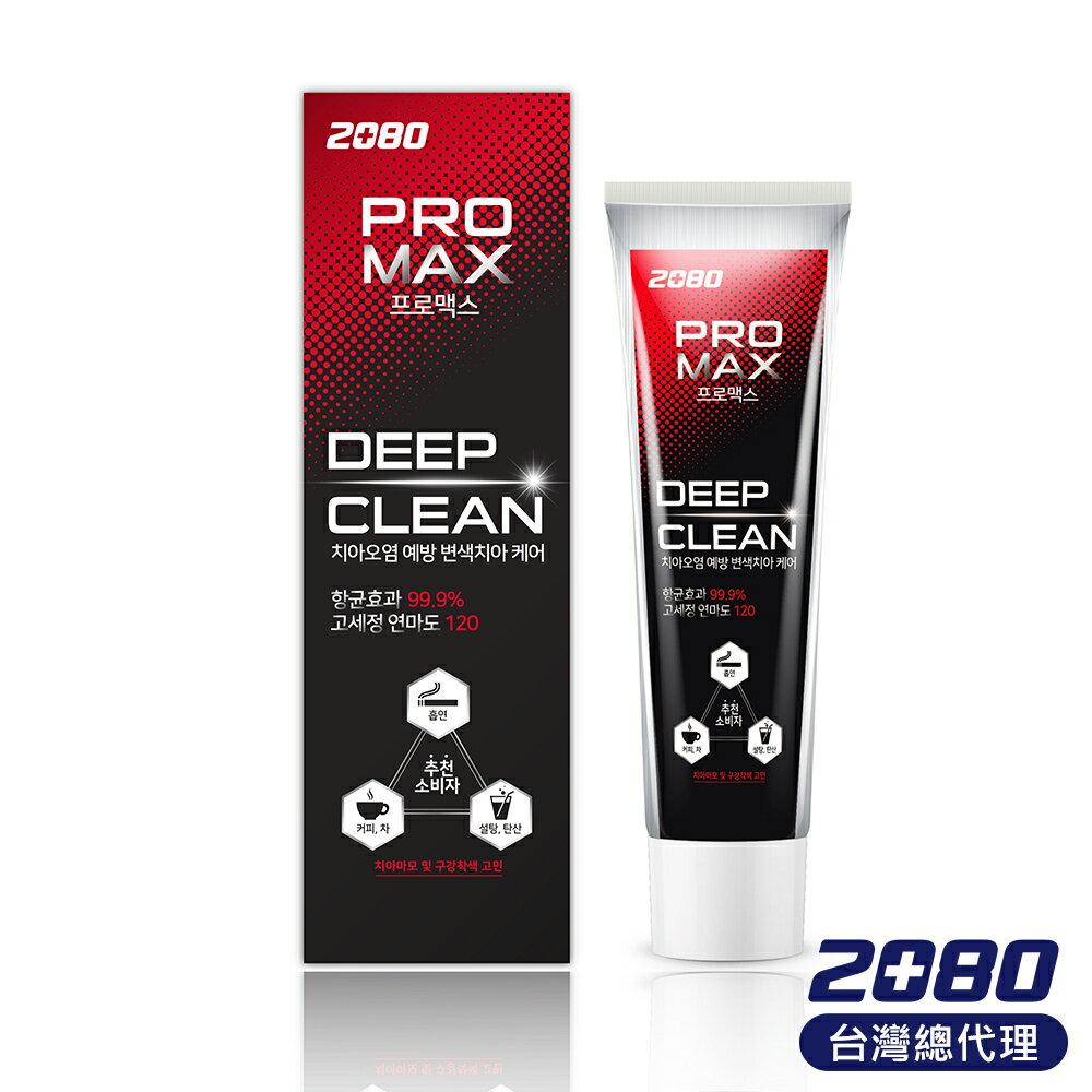 韓國2080 PRO MAX深層潔淨亮白牙膏125g