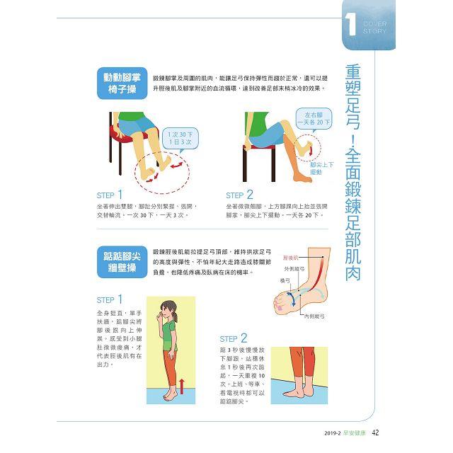 足健康90%疼痛不會來-早安健康專刊
