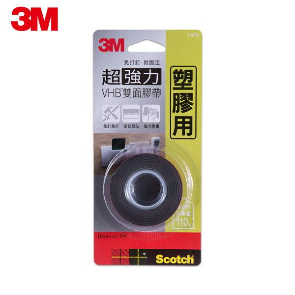 【3M】V1802SCOTCH超強力VHB雙面膠帶-塑膠專用(18MMx1.5M)