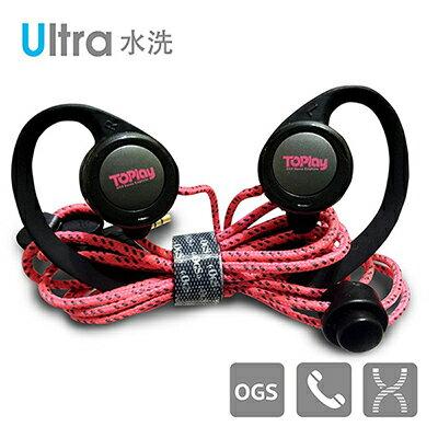 【TOPLAY聽不累】懸浮式水洗運動耳機/防水耳機 (陽光紅)