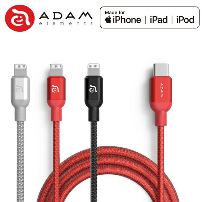 ADAM 亞果元素 PeAk II C120B 1.2m 120cm USB-C to Lightning 短線 傳輸線