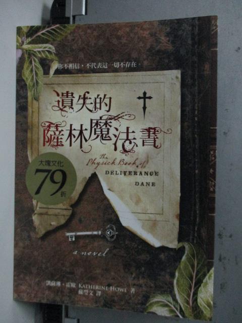 ~書寶 書T3/翻譯小說_LOL~遺失的薩林魔法書_蘇瑩文
