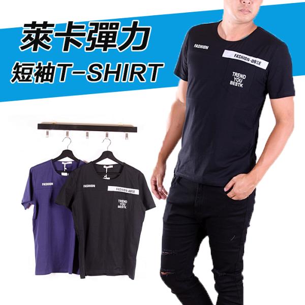 【CS衣舖】韓系合身版萊卡彈力短袖T恤3108