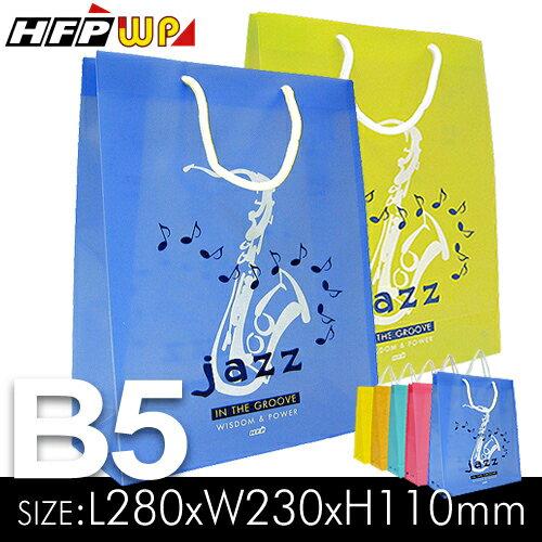 一個只要27.5元 50個   HFPWP B5手提袋 PP環保無毒防水塑膠 製 BWJS