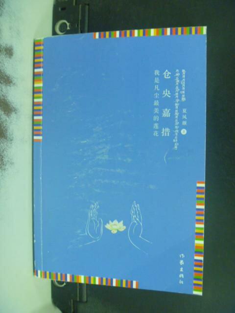 【書寶二手書T6/短篇_LCZ】倉央嘉措:我是凡塵最美的蓮花_夏風顏_簡體