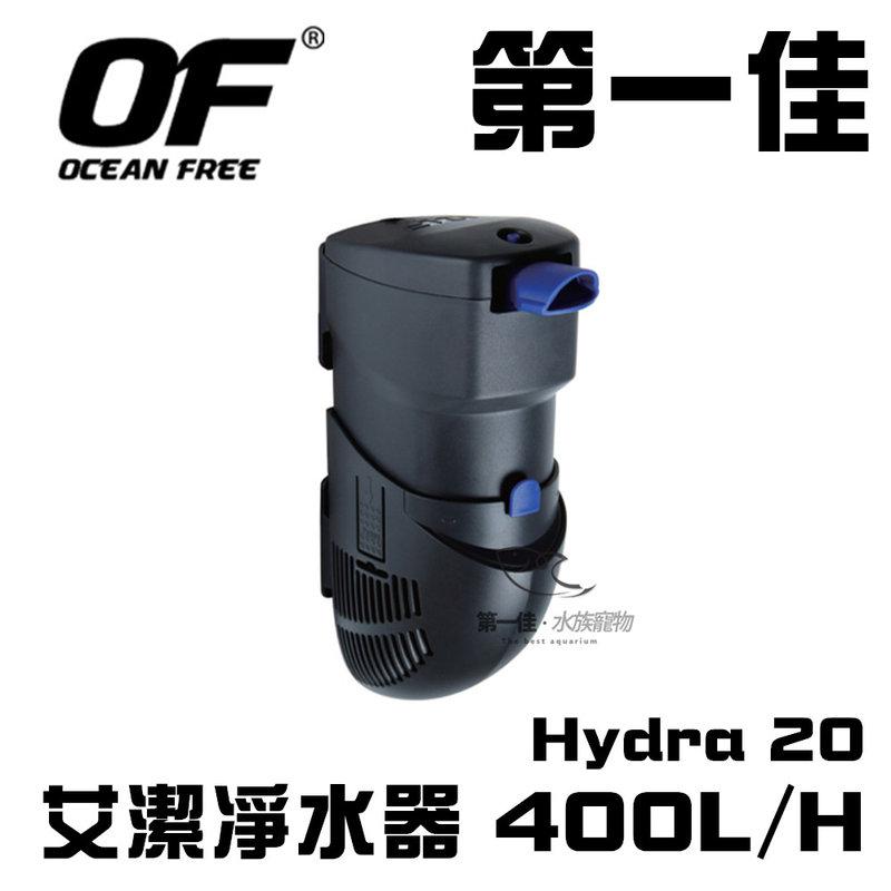 [第一佳水族寵物] 新加坡OCEAN FREE傲深〔Hydra 20〕艾潔凈水器 400L/H 免運