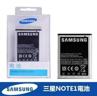 三星 NOTE NOTE1 電池 盒裝電池 i9228 i889 n7000 Note1 手機電池(天津製)