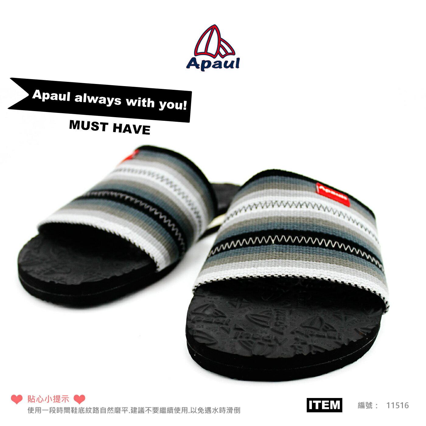 APAUL 品牌鞋 設計款 漸層一片式橡膠拖鞋【11516黑】台灣製造