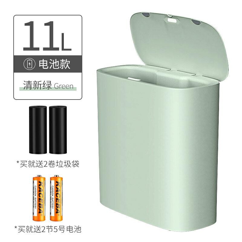 感應垃圾桶 智能感應式垃圾桶衛生間自動家用廁所紙簍窄有蓋夾縫帶蓋臥室電動 『xxs13053』