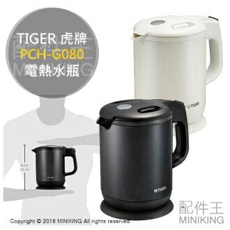 【配件王】日本代購 TIGER 虎牌 PCH-G080 無蒸氣式 電熱水瓶 電熱水壺 0.6L 兩色